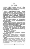 Шерлок, Люпен и Я. Тайна алой розы — фото, картинка — 8