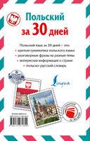 Польский за 30 дней — фото, картинка — 16