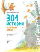 301 история о забавных слонах — фото, картинка — 1