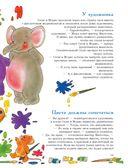 301 история о забавных слонах — фото, картинка — 13