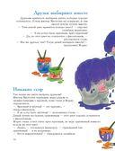 301 история о забавных слонах — фото, картинка — 14