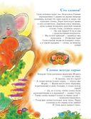 301 история о забавных слонах — фото, картинка — 7