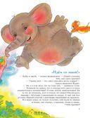301 история о забавных слонах — фото, картинка — 9