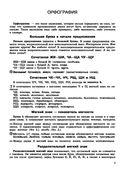 Все основные правила русского языка. 3 класс — фото, картинка — 1