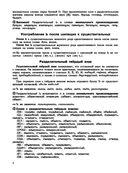Все основные правила русского языка. 3 класс — фото, картинка — 2