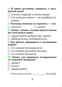 Тесты по русскому языку для тематического контроля. 2 класс. Вариант 2 — фото, картинка — 2