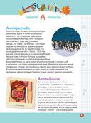 Энциклопедия первоклассника — фото, картинка — 9