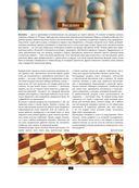 Шахматы. Уроки лучшей игры - самый полный самоучитель. Играй лучше, чем папа! — фото, картинка — 1