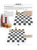 Шахматы. Уроки лучшей игры - самый полный самоучитель. Играй лучше, чем папа! — фото, картинка — 12