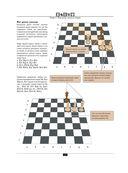 Шахматы. Уроки лучшей игры - самый полный самоучитель. Играй лучше, чем папа! — фото, картинка — 15