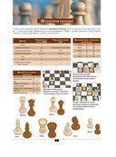 Шахматы. Уроки лучшей игры - самый полный самоучитель. Играй лучше, чем папа! — фото, картинка — 2