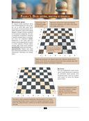 Шахматы. Уроки лучшей игры - самый полный самоучитель. Играй лучше, чем папа! — фото, картинка — 3