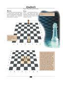 Шахматы. Уроки лучшей игры - самый полный самоучитель. Играй лучше, чем папа! — фото, картинка — 4