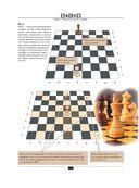 Шахматы. Уроки лучшей игры - самый полный самоучитель. Играй лучше, чем папа! — фото, картинка — 7