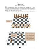 Шахматы. Уроки лучшей игры - самый полный самоучитель. Играй лучше, чем папа! — фото, картинка — 9