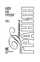 Иду на грозу. Том 2 (В 2 томах) — фото, картинка — 3