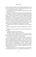 Иду на грозу. Том 2 (В 2 томах) — фото, картинка — 7