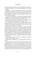 Иду на грозу. Том 2 (В 2 томах) — фото, картинка — 8