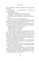 Иду на грозу. Том 2 (В 2 томах) — фото, картинка — 9