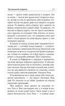 Письма до полуночи — фото, картинка — 10