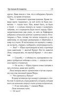 Письма до полуночи — фото, картинка — 12