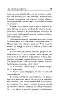 Письма до полуночи — фото, картинка — 14