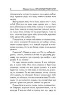 Письма до полуночи — фото, картинка — 5