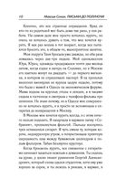 Письма до полуночи — фото, картинка — 9