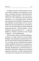 Виктор Франкл. Воспоминания — фото, картинка — 12