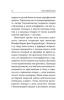 Виктор Франкл. Воспоминания — фото, картинка — 13