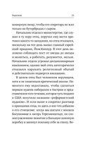 Виктор Франкл. Воспоминания — фото, картинка — 14