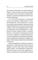 Виктор Франкл. Воспоминания — фото, картинка — 15