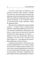 Виктор Франкл. Воспоминания — фото, картинка — 9