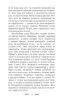 Апошняе каханне князя Мiндоўга. Выбраныя творы — фото, картинка — 10