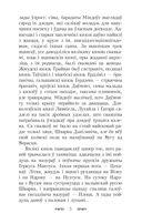 Апошняе каханне князя Мiндоўга. Выбраныя творы — фото, картинка — 4