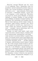 Апошняе каханне князя Мiндоўга. Выбраныя творы — фото, картинка — 5