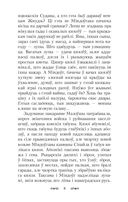 Апошняе каханне князя Мiндоўга. Выбраныя творы — фото, картинка — 7