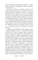 Апошняе каханне князя Мiндоўга. Выбраныя творы — фото, картинка — 9