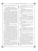 Рийрия. Исполнение пророчества — фото, картинка — 12