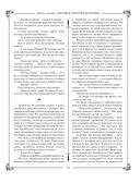 Рийрия. Исполнение пророчества — фото, картинка — 14
