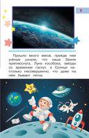 В мире знаний для самых маленьких — фото, картинка — 3