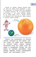В мире знаний для самых маленьких — фото, картинка — 5