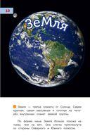 В мире знаний для самых маленьких — фото, картинка — 10