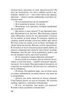 Наследство бизнес-класса (м) — фото, картинка — 9