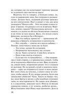 Наследство бизнес-класса (м) — фото, картинка — 13