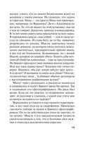 Наследство бизнес-класса (м) — фото, картинка — 14