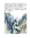 Сказка за сказкой — фото, картинка — 3