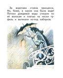 Сказка за сказкой — фото, картинка — 4