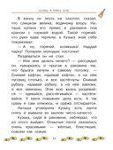 Домовёнок Кузька и другие сказки — фото, картинка — 11