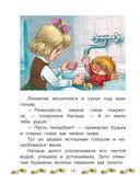 Домовёнок Кузька и другие сказки — фото, картинка — 12